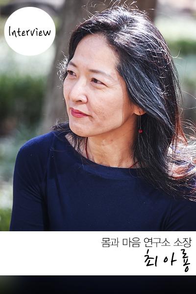 몸과 마음 연구소 소장 최아룡