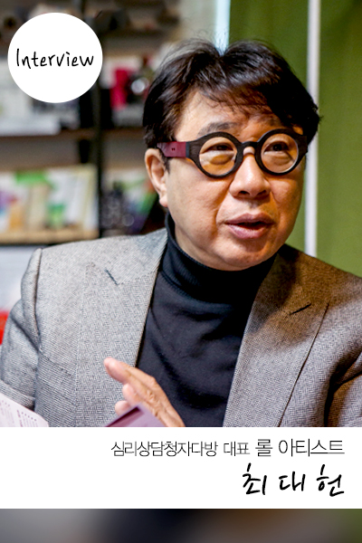 롤 아티스트 최대헌