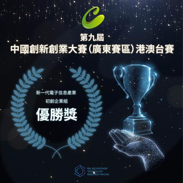 Fi2pay 於中國創新創業大賽脫穎而出