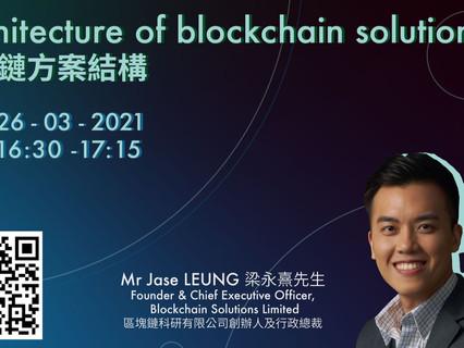 Architecture of Blockchain Solutions Seminar