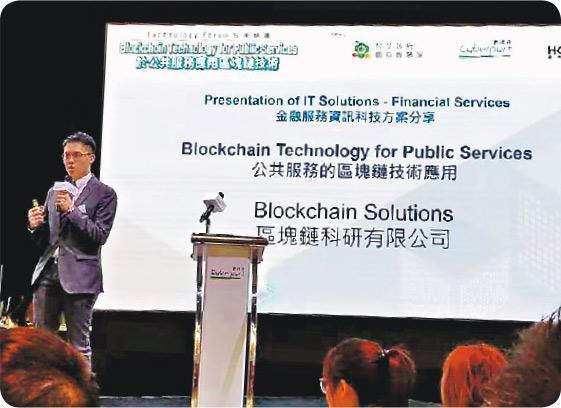 IPDBlockchainPliotProject (MingPao, 22/02/2020)