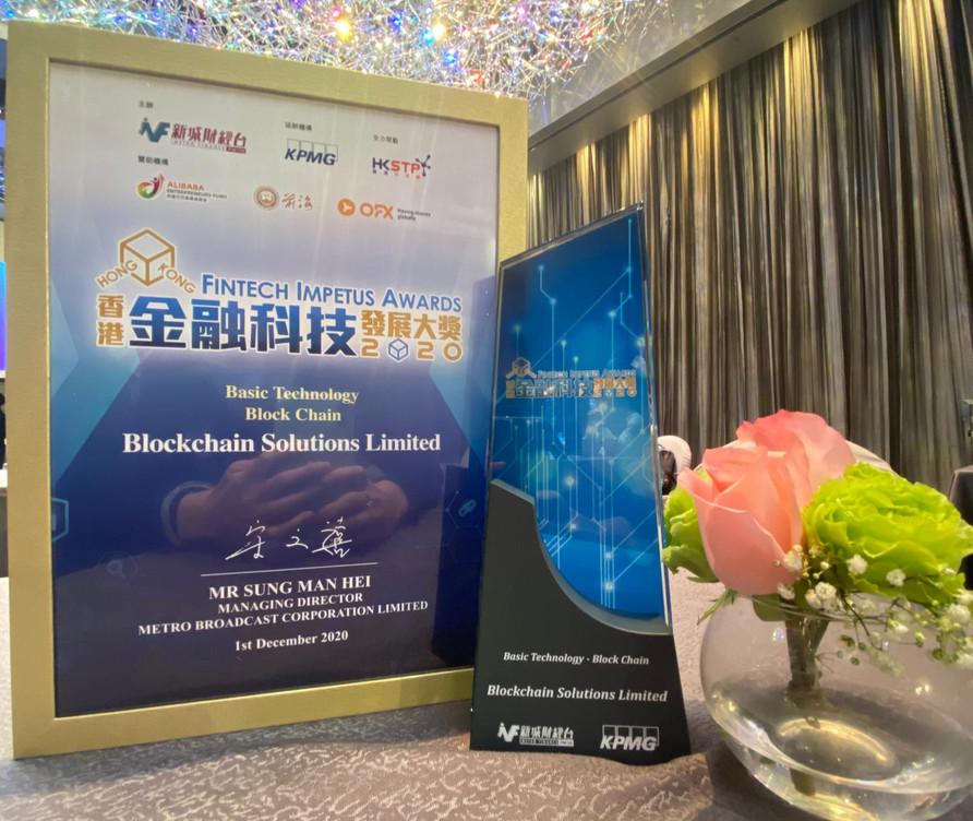 Blockchain Solutions 喜獲香港金融科技發展大獎2020