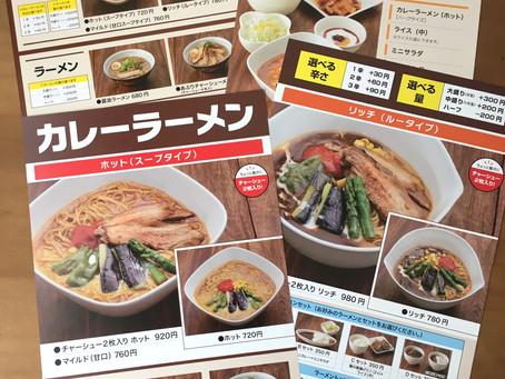 カレーラーメンの華麺様