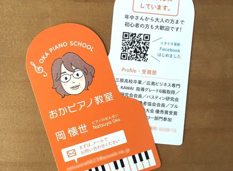 おかピアノ教室 岡先生 名刺制作