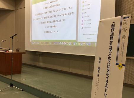 川崎医療福祉大学様にて講演.