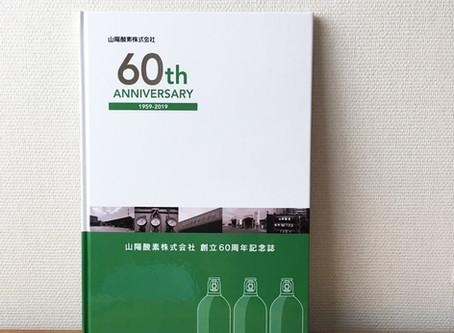 山陽酸素株式会社様