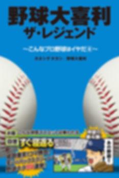 表紙カバー_帯有り.jpg
