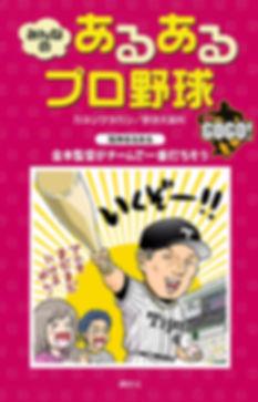 GOGO_hyoshi_edited.jpg