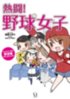 yakyu_jyoshi.jpg