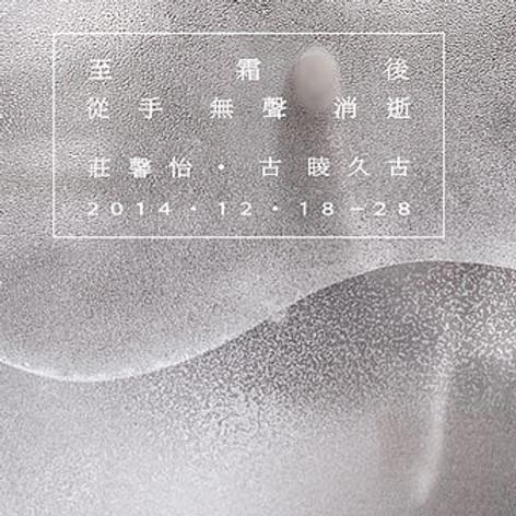 Exposition│Giv(r)e - Caresser la disparition