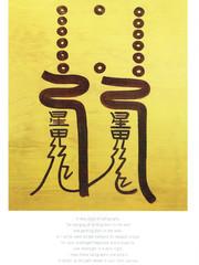 """""""Power of Prayer"""" ~New Calligraphy: Art of Writing~"""