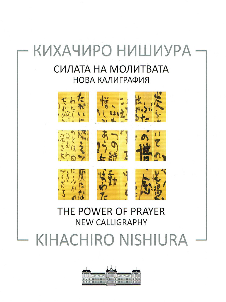THE POWER OF PRAYER NEW CALLIGRAPHY