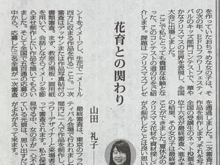 福島民報『民報サロン』