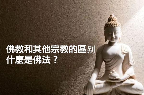 佛教和其他宗教的差別,什麼是佛法?