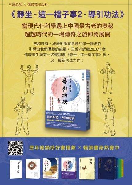 【真心推薦】王薀老師暢銷排行榜好書是你身心最好的精神夥伴