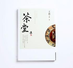 茶堂_001_edited.jpg