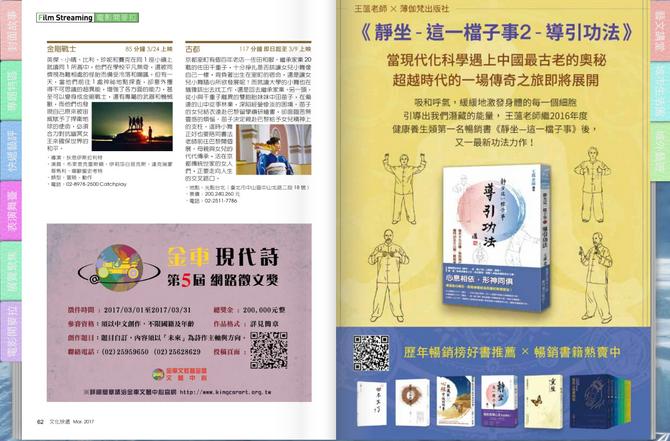 【文化快遞報導】《導引功法》在各大書店捷運站與您見面!