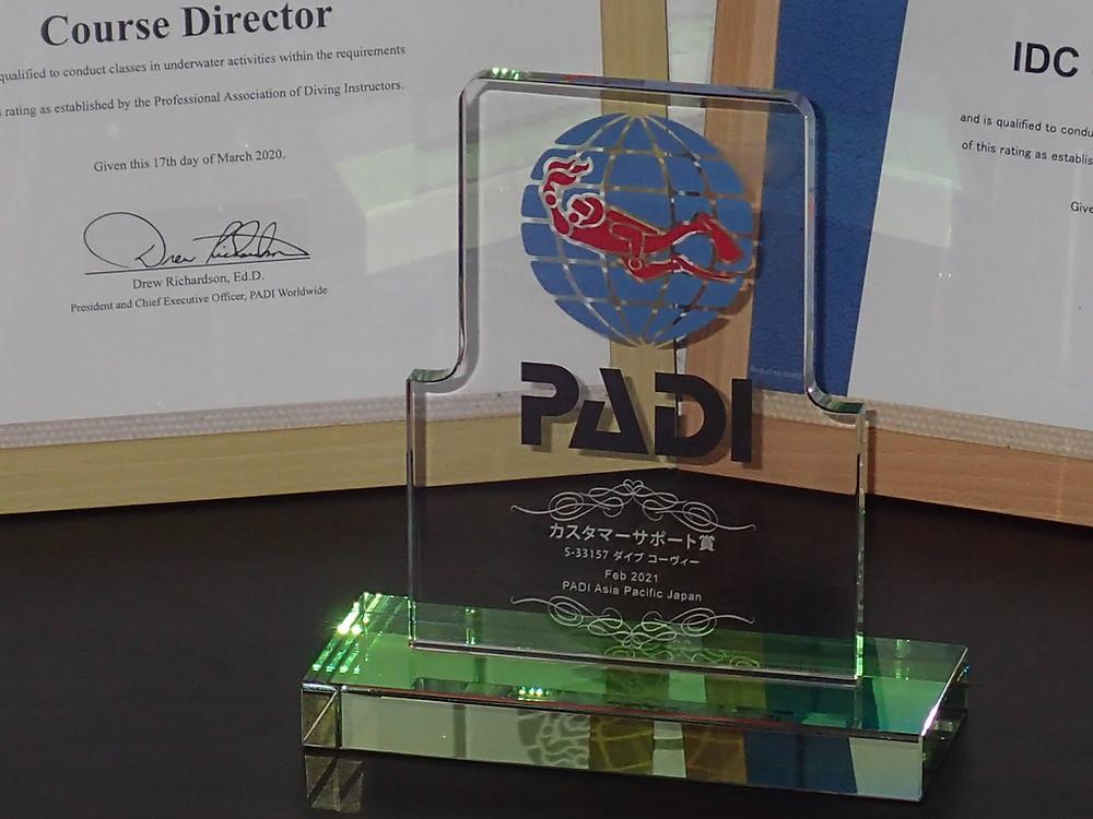 PADI カスタマーサポート賞