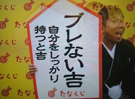 平成最後の...