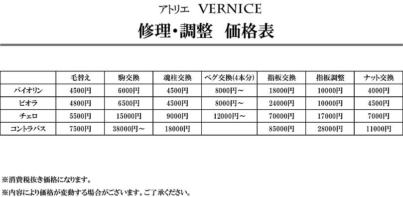 NEW値段表-1.jpg
