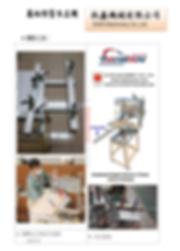仿削機規格1080524選購-taiwan.png