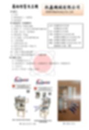 仿削機規格1080524售價-taiwan.png