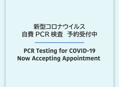 COVID-19 PCR Test is now available