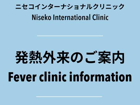 Fever clinic info