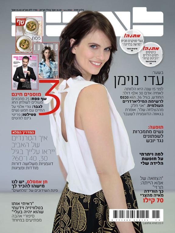 Cover of Laisha Magazine