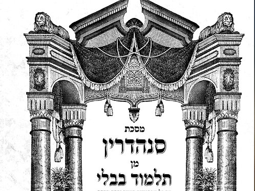 GEMARA SANHEDRIN: PEREK CHELEK: ANTICIPATION 08/17/2020