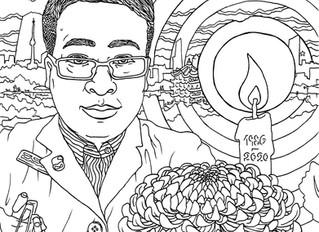 Li Wenliang (1986-2020)