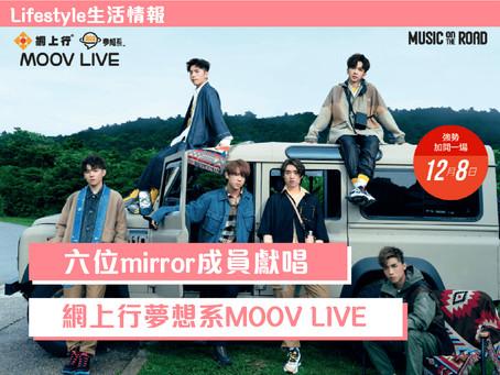 【Connect生活情報 六位mirror成員獻唱 網上行夢想系MOOV LIVE】