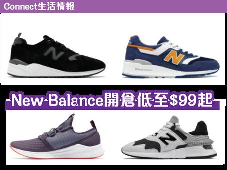 【購物】New Balance開倉低至$99起