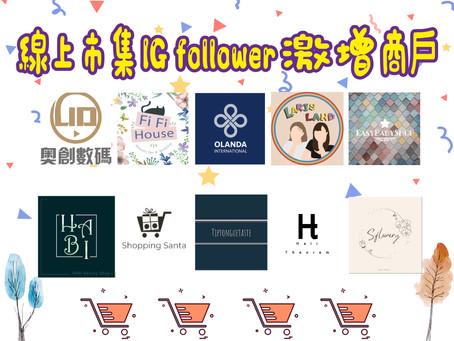 【資訊︱線上市集IG follower激增商户】