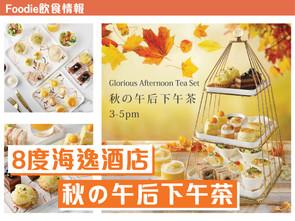 【Connect飲食情報 8度海逸酒店「秋の午后下午茶」】