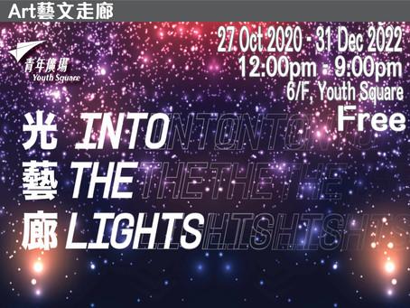 【藝文走廊|光藝廊 • Into the Lights】