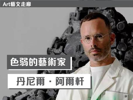 【藝文走廊 當代男性藝術家 - 丹尼爾.阿爾軒】