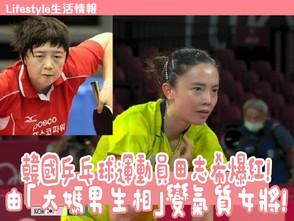 【生活情報|韓國乒乓球運動員田志希爆紅!由「大媽男生相」變氣質女將!】