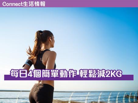 【減肥瘦身】每日4個簡單動作 輕鬆減重2KG!