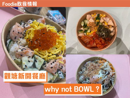 【Connect飲食情報|觀塘新開餐廳 why not BOWL?】