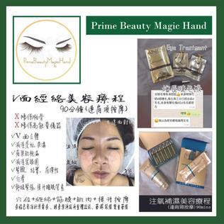 Prime Beauty Magic Hand