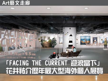【藝文走廊 「FACING THE CURRENT 迎浪當下」花井祐介歷年最大型海外個人展覽】