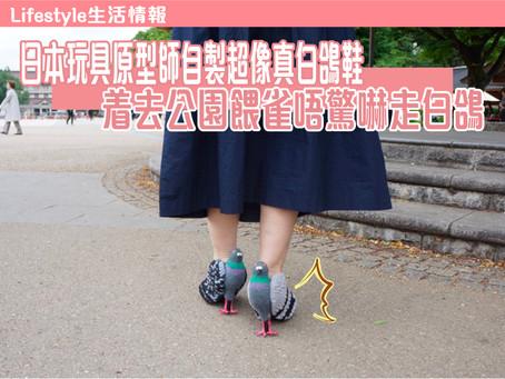 【生活情報 日本玩具原型師自製超像真白鴿鞋 • 着去公園餵雀唔驚嚇走白鴿】