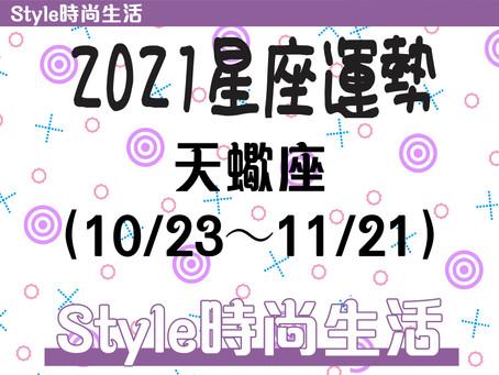 【時尚生活|2021星座運勢 • 天蠍座(10/23~11/21)】
