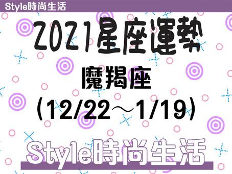 【時尚生活|2021星座運勢 • 魔羯座(12/22~1/19)】