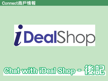 【Chat with iDeal Shop — 後記】
