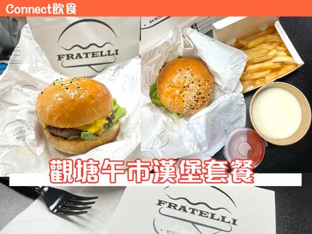 【觀塘】午市漢堡套餐