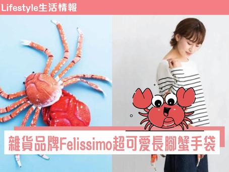 【生活情報|雜貨品牌Felissimo超可愛長腳蟹手袋】