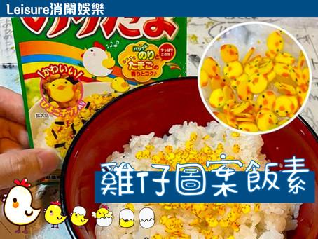 🤍【消閑娛樂|日本食品廠商丸美屋 • 雞仔圖案飯素】🤍
