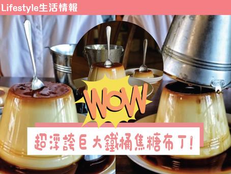 【生活情報|超浮誇巨大鐵桶焦糖布丁!】